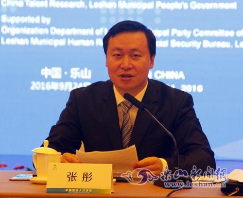 乐山市委副书记、市长张彤致辞