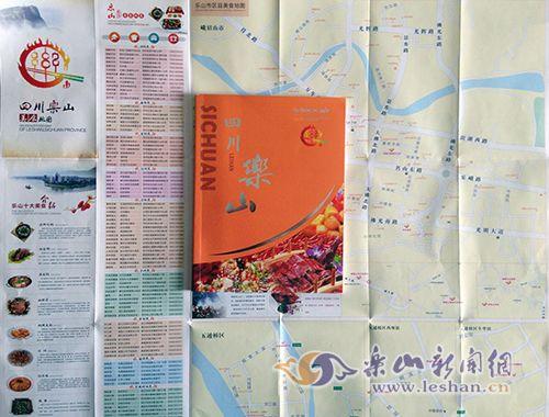 """""""吃货""""们有福了!乐山美食地图与画册惊艳出炉"""