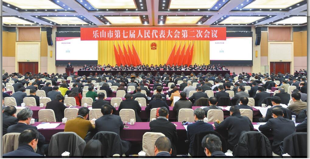 乐山市第七届人民代表大会第二次会议开幕