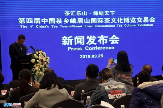 第四届峨眉山国际茶博会将于4月举行