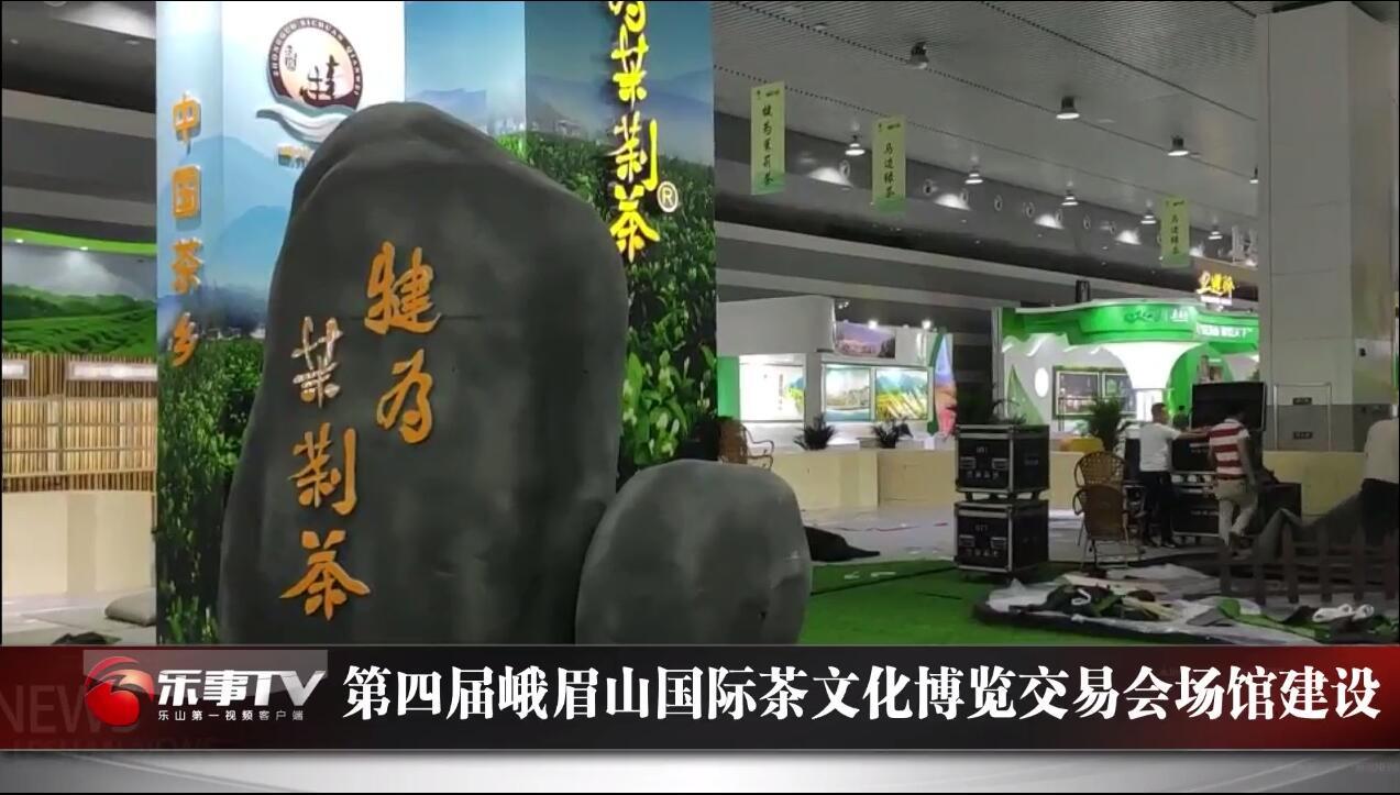 视频|第四届峨眉山国际茶文化博览交易会场馆建设