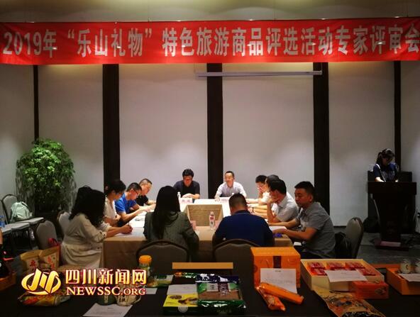 川新网:乐山礼品特点旅游商批评选活动举办专家评审会