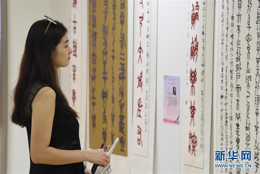 (文明)(4)北京平谷:咀嚼书法魅力