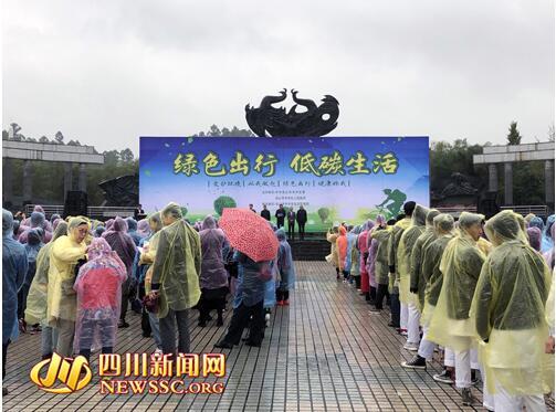 """川新网:市中区举行""""低碳生活""""倡议活动"""