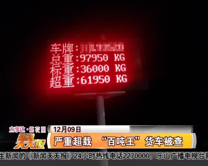 """严重超载 """"百吨王""""货车被查"""
