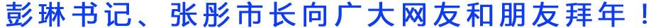 彭琳书记、张彤市长向广大网友和朋友拜年!!!
