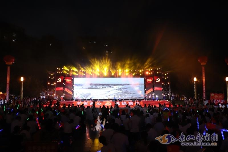 夾江縣慶祝建黨100周年文藝匯演舉行